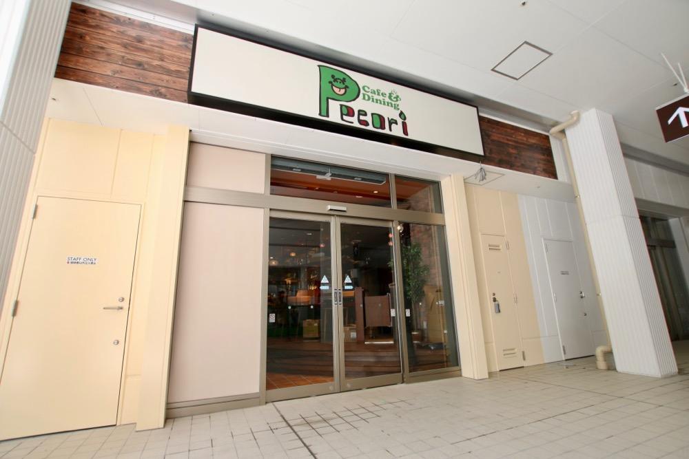 Café&Dining Bar Pecori 多摩センター店