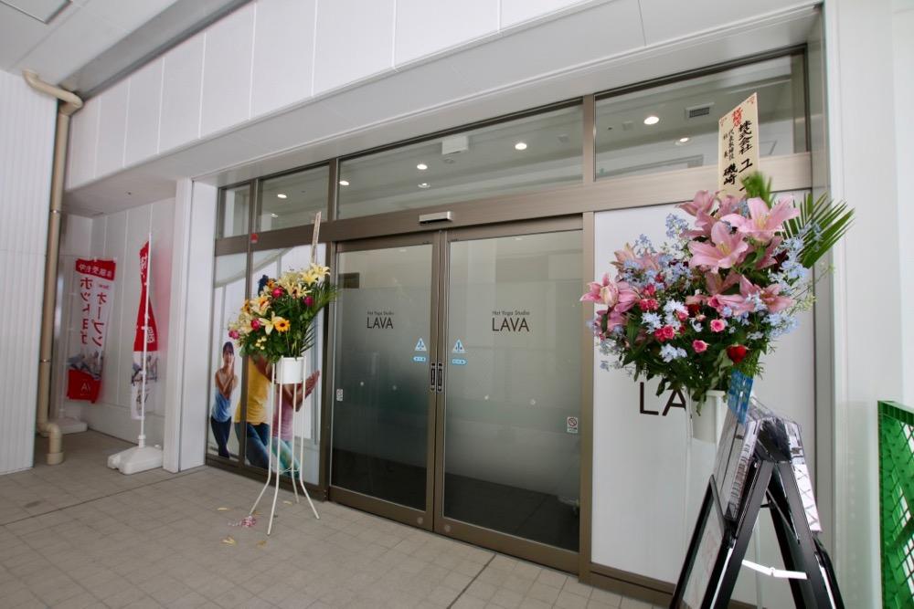ホットヨガスタジオLAVA 多摩センター店