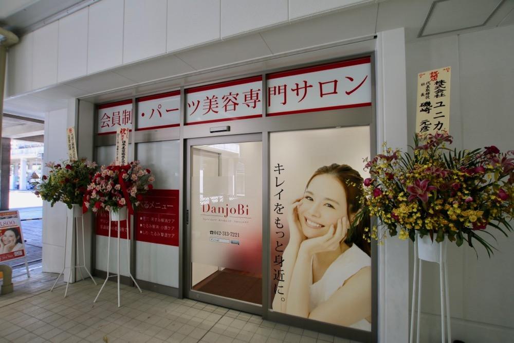 パーツ美容専門サロンDanjoBi(ダンジョビ)多摩センター店