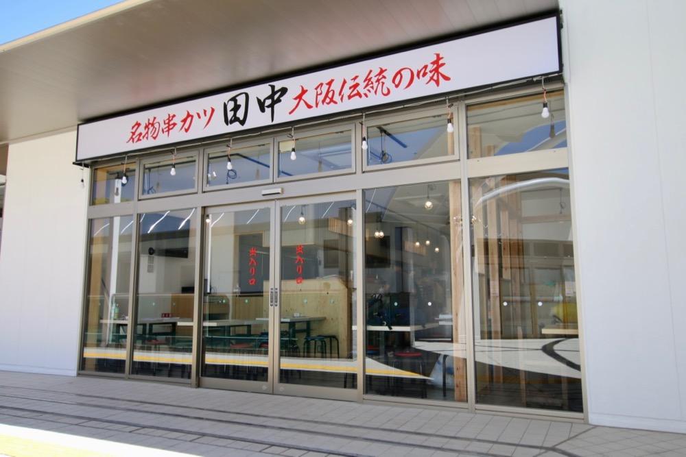 串カツ田中 多摩センター店