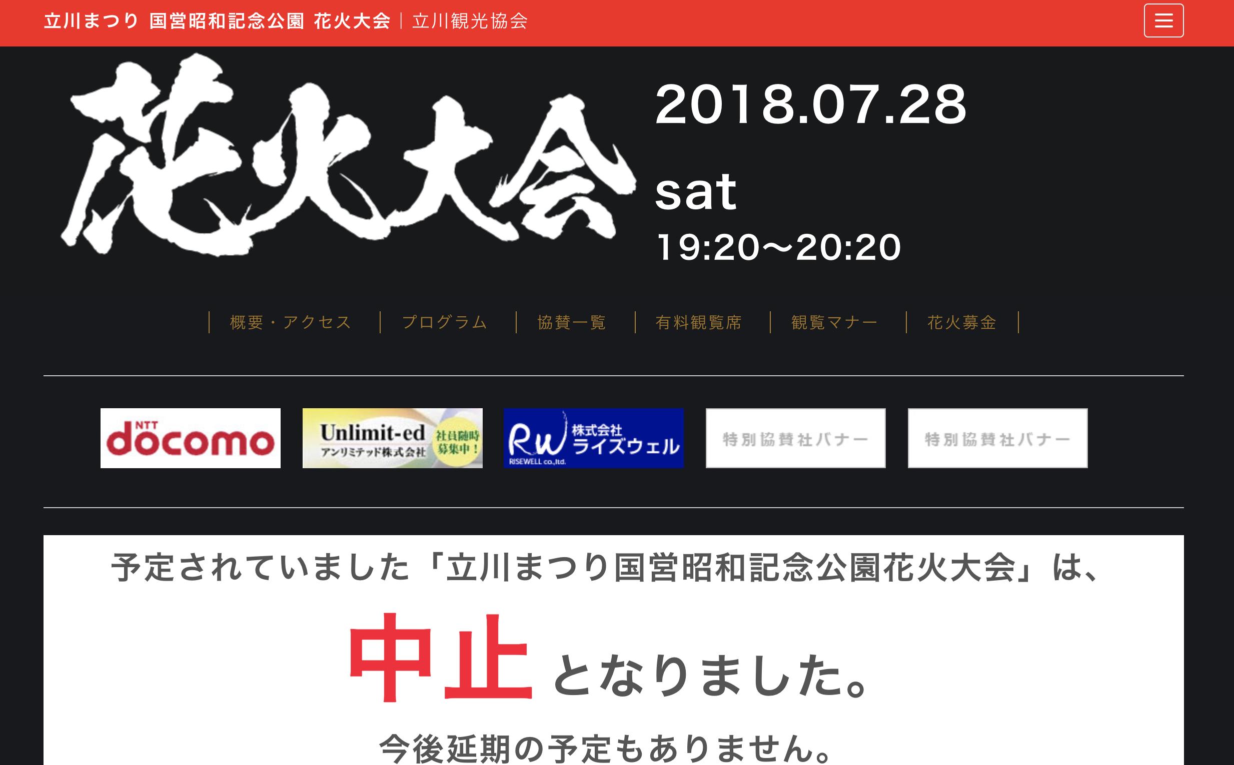 立川まつり国営昭和記念公園花火大会 公式サイトより
