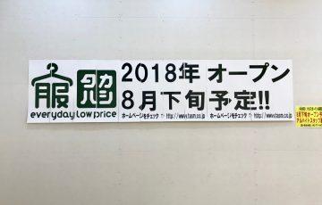 タカハシ クロスガーデン多摩店