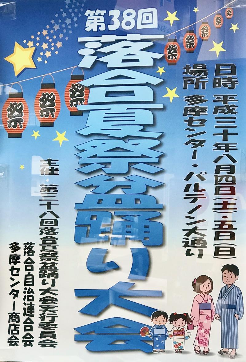 第38回落合夏祭盆踊り大会
