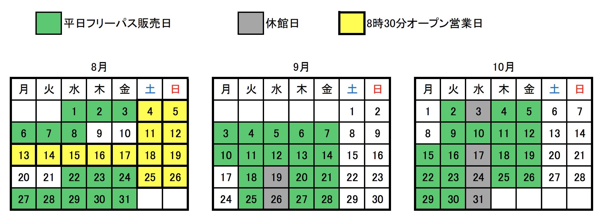 8月〜10月の平日フリーパス販売日カレンダー(HUGHUG公式HPより)