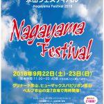 永山フェスティバル2018