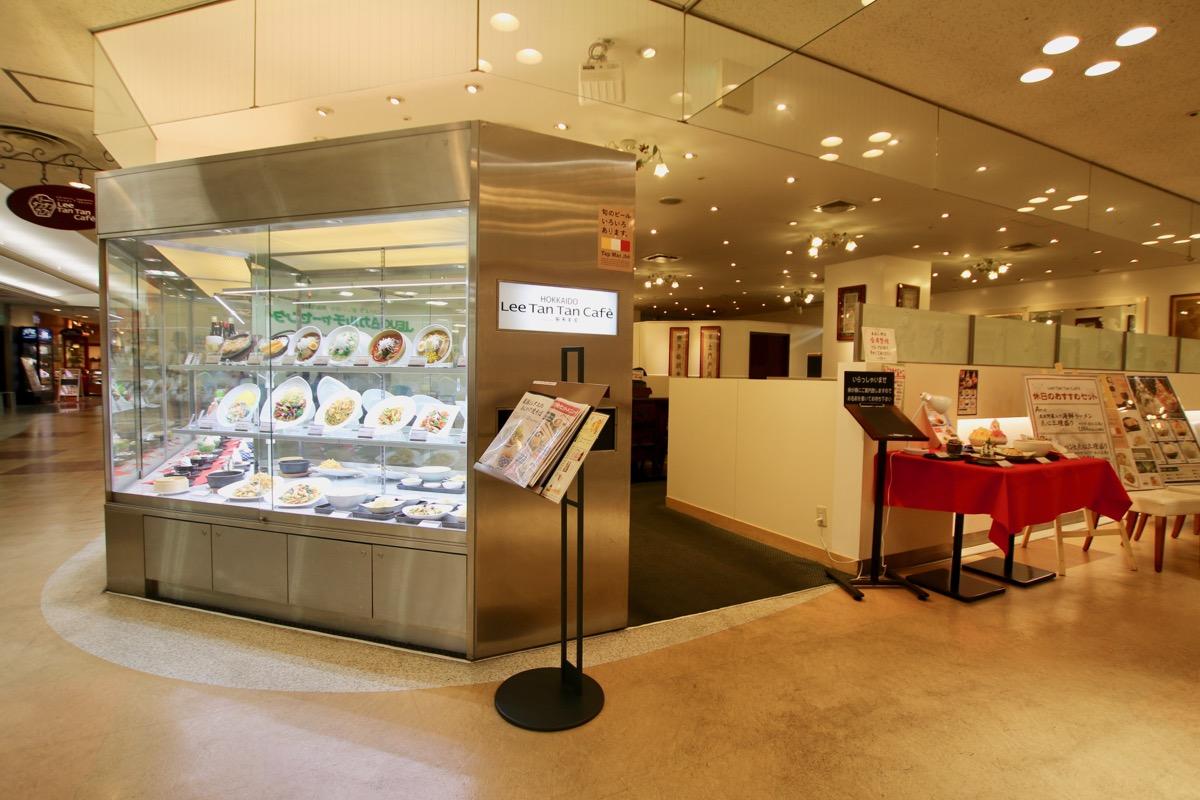リータンタンカフェ ココリア多摩センター店