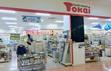 クラフトハートトーカイクロスガーデン多摩店