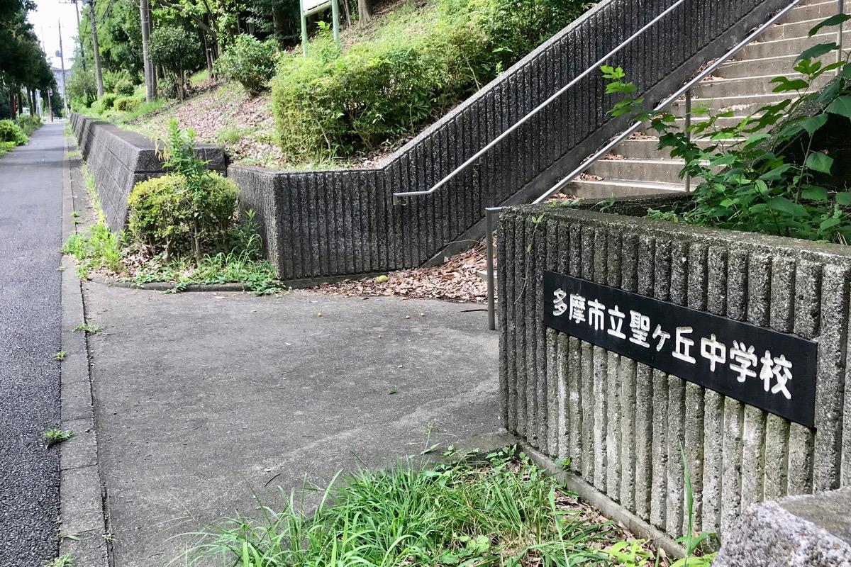 多摩私立聖ヶ丘中学校に続く、階段