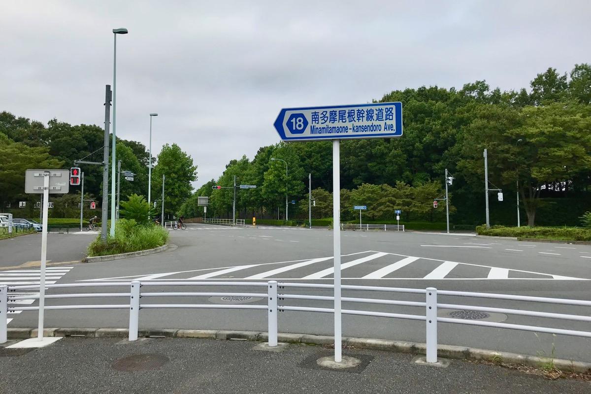 南多摩尾根幹線道路(通称:尾根幹線)