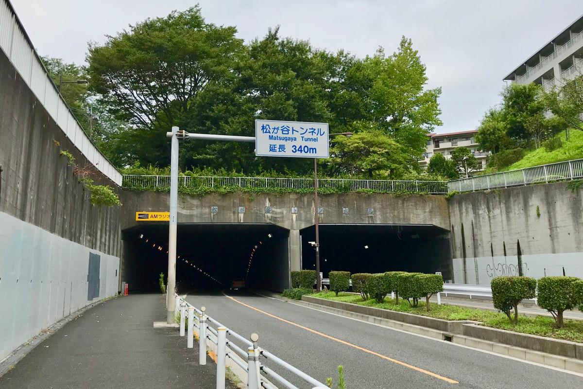 松が谷トンネルを経て八王子市へ