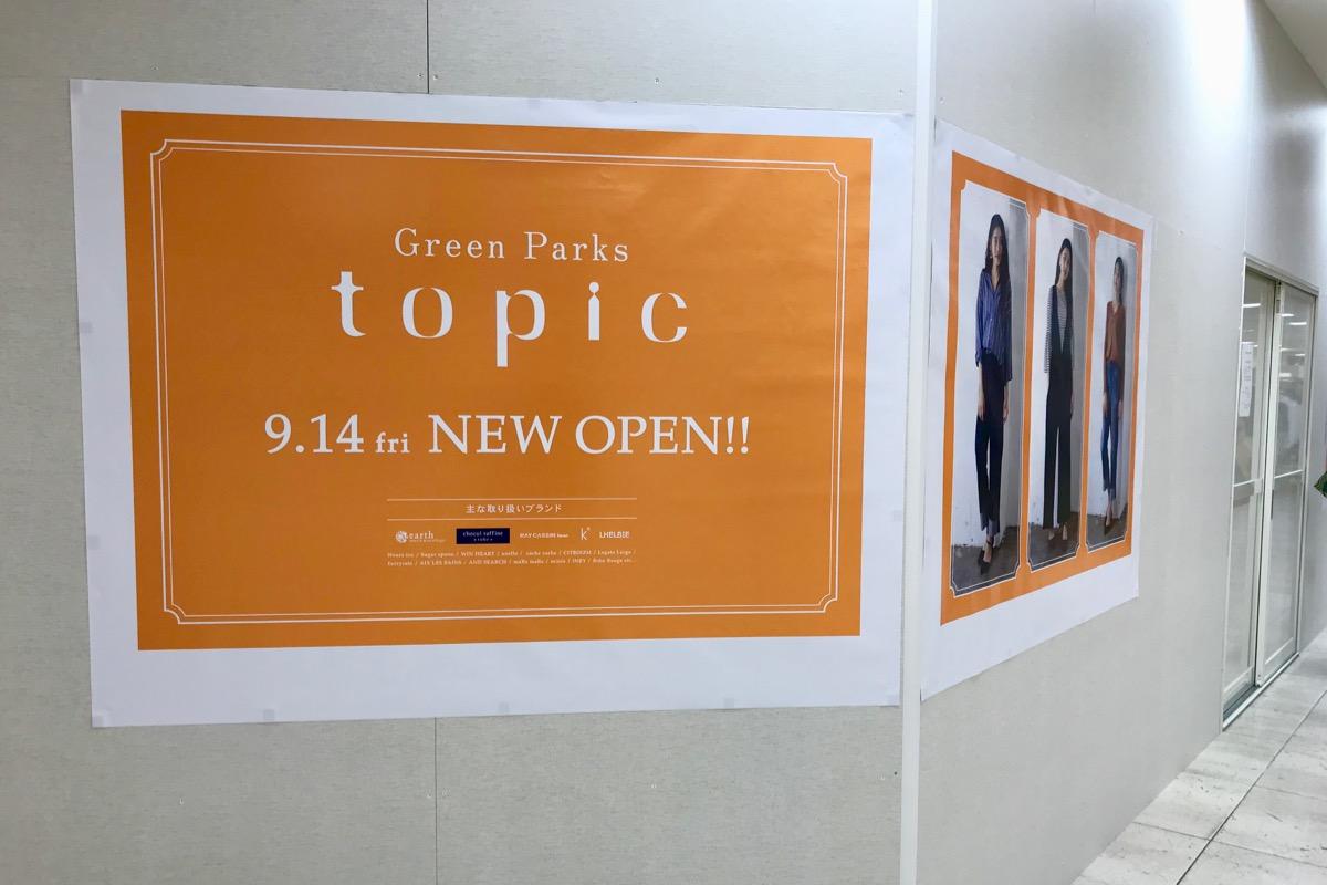 グリーンパークストピック ココリア多摩センター店