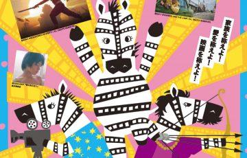 しんゆり映画祭リーフレット表紙