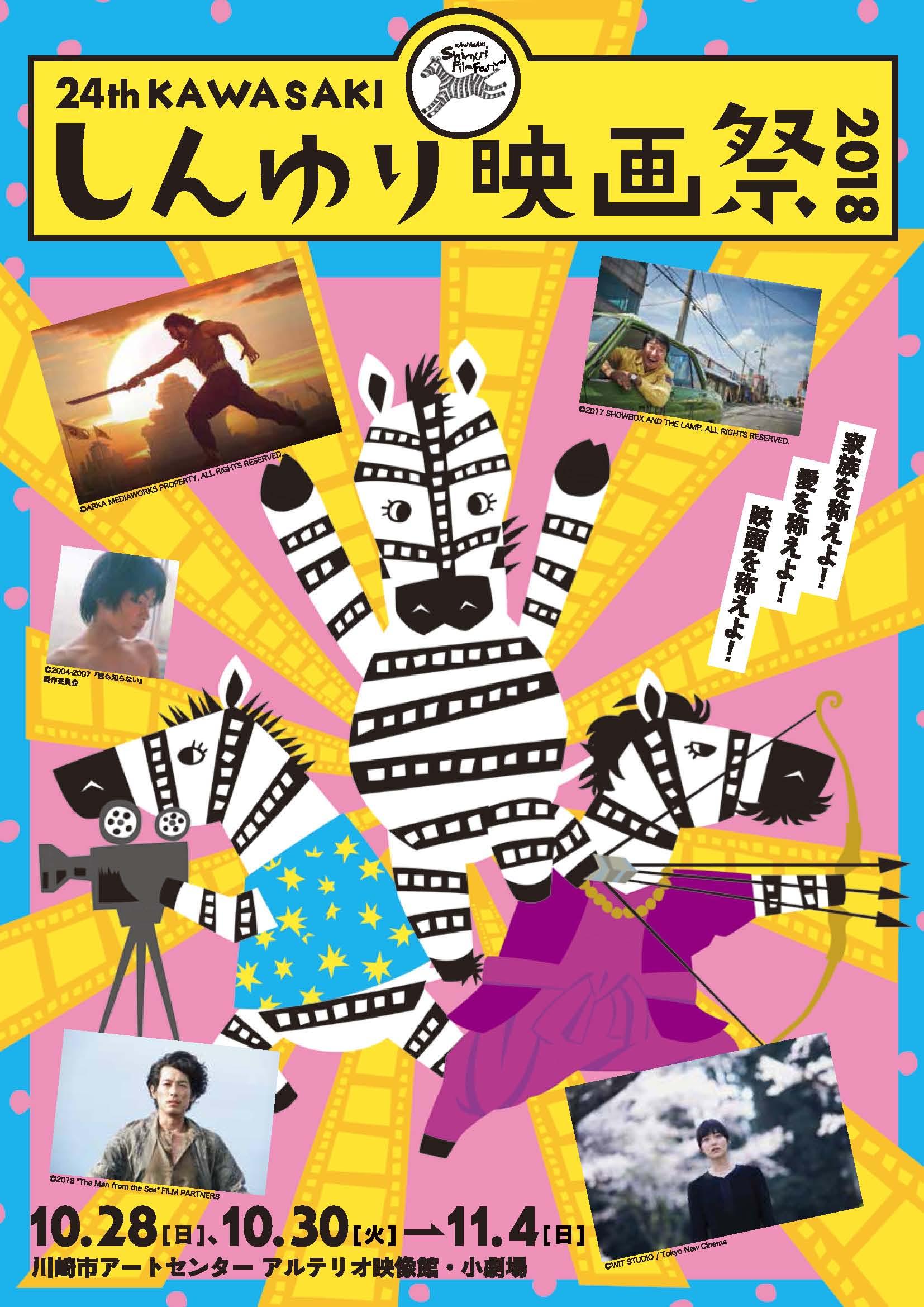 10/28〜11/4】第24回KAWASAKIしんゆり映画祭2018が開催!「家族」「愛 ...