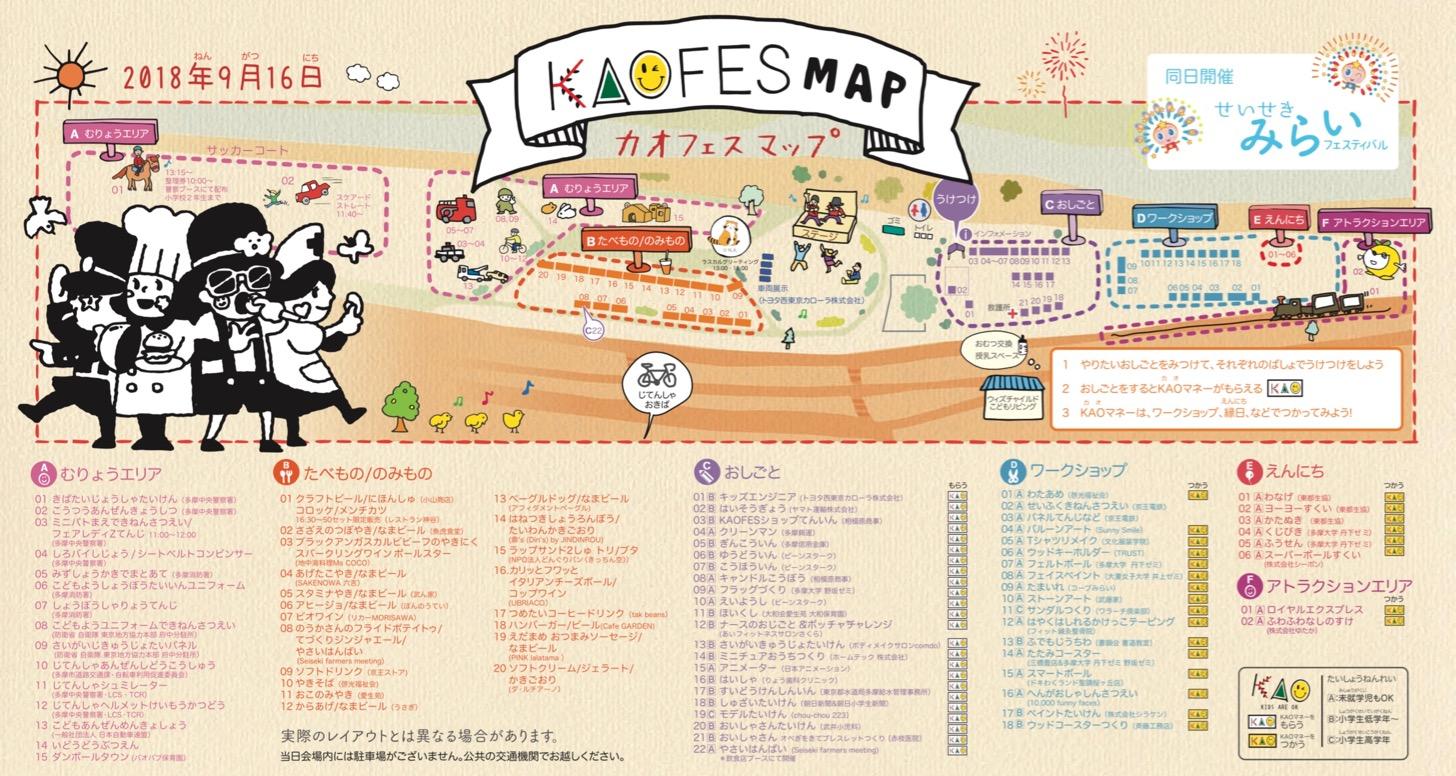 KAOFES 会場マップ