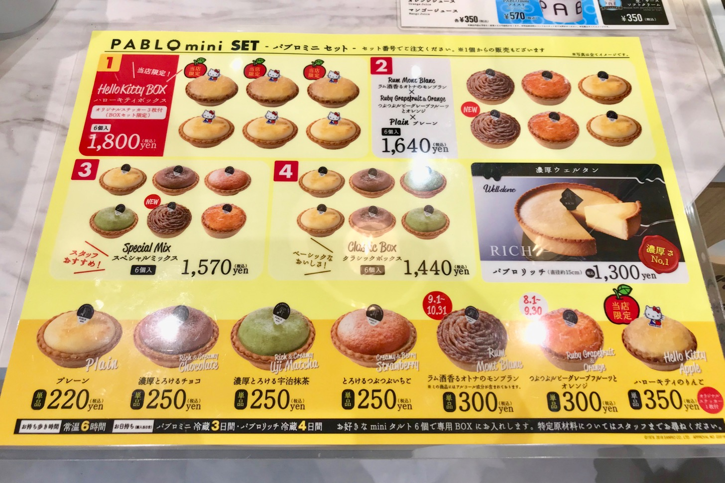 PABLO mini(パブロミニ)小田急多摩センター店のメニュー