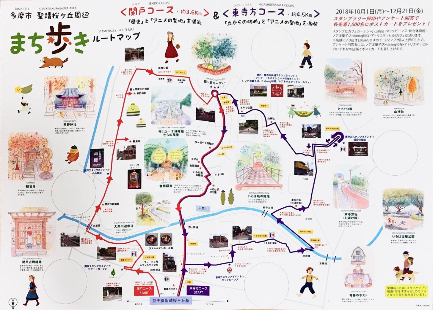 聖蹟桜ヶ丘周辺まち歩きスタンプラリールートマップ (C)N.A. ™AGGLA