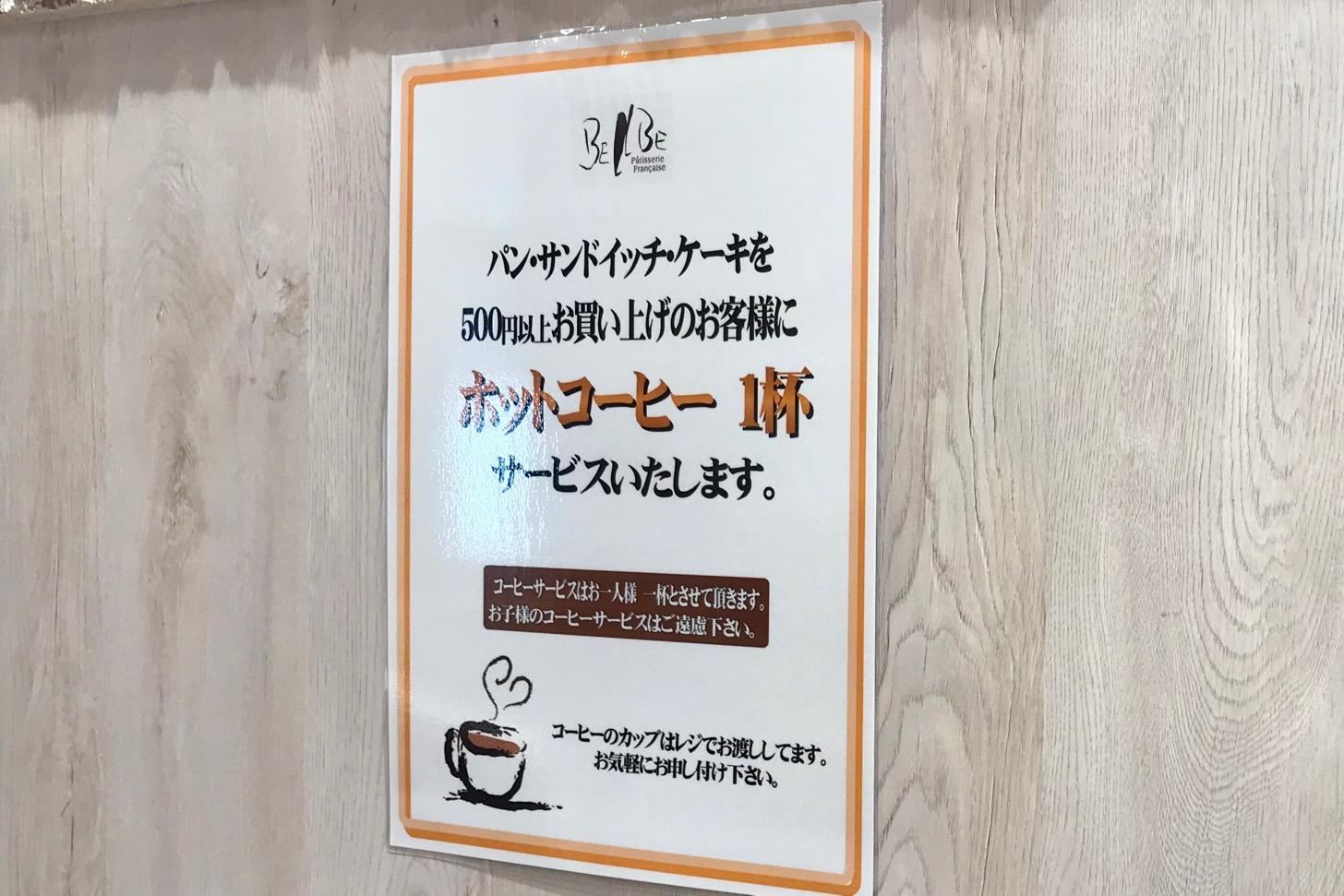パン、サンドウィッチ、ケーキを500円以上購入するとホットコーヒーを1杯サービス
