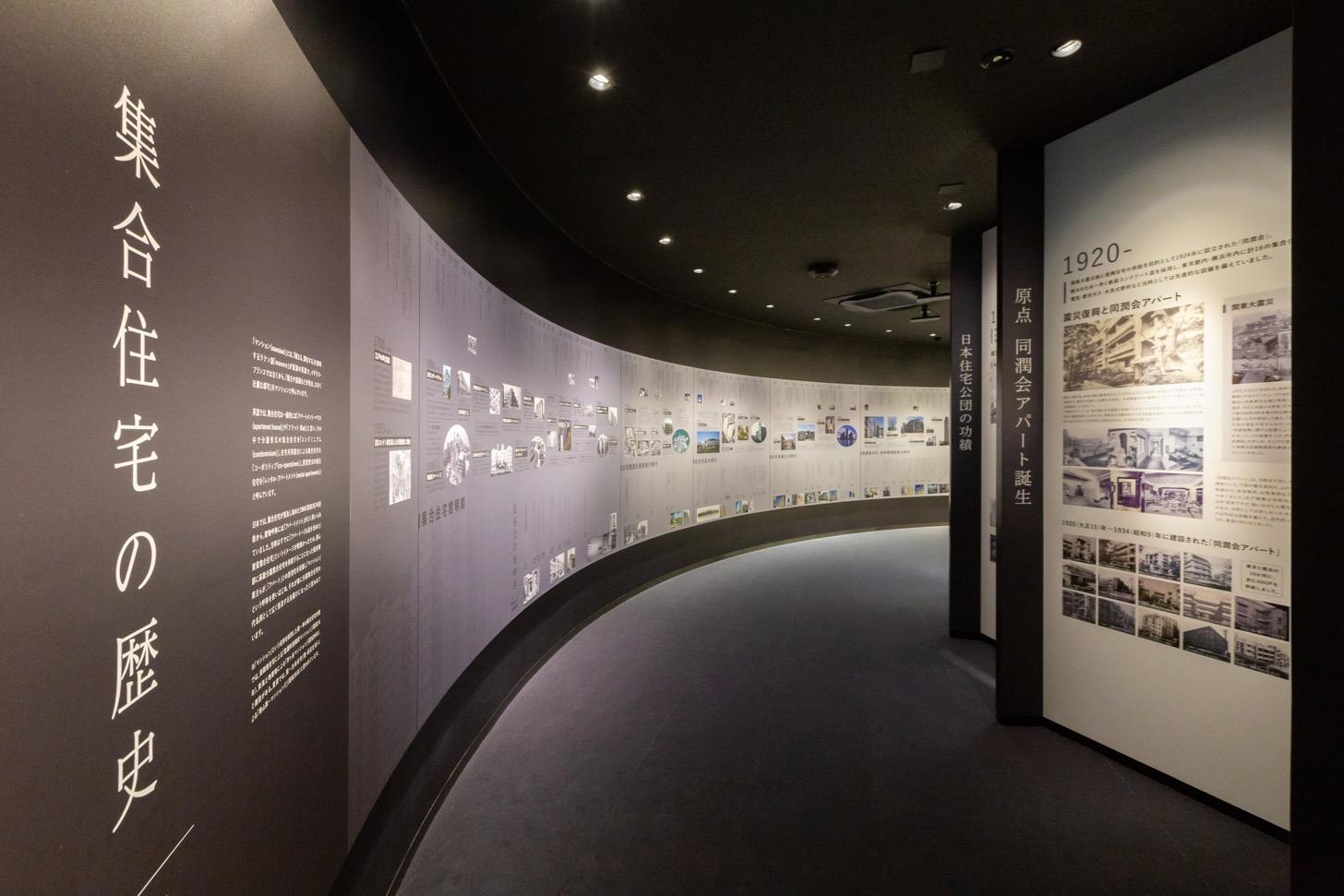住宅の歩み 写真提供:長谷工コーポレーション