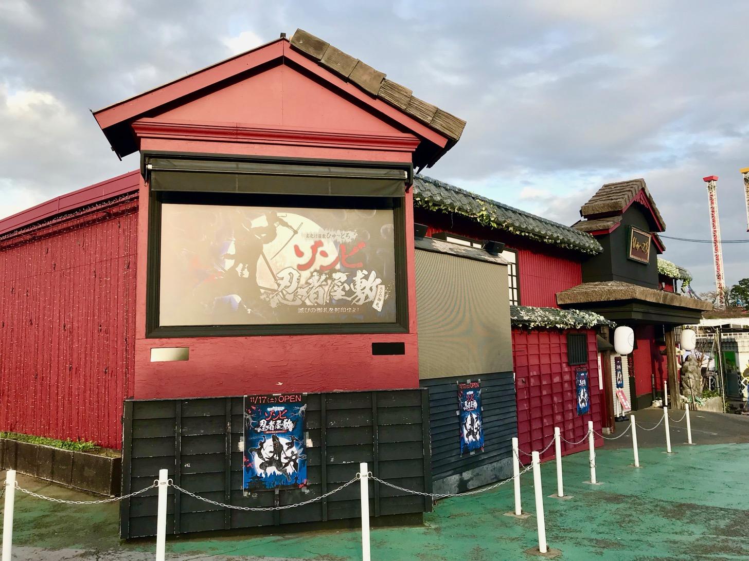 ホラーアトラクション「お化け屋敷『ひゅ〜どろ』ゾンビ忍者屋敷