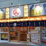 屋台居酒屋 大阪満マル 聖蹟桜ヶ丘店 外観