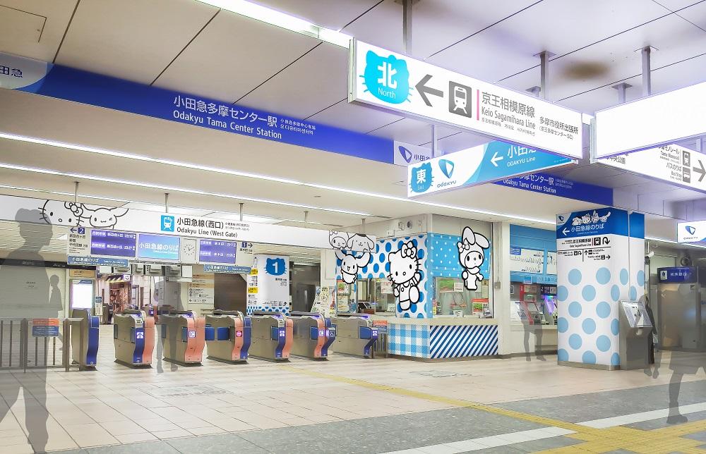 小田急多摩センター サンリオピューロランドアートステーション ©2018 SANRIO CO., LTD.