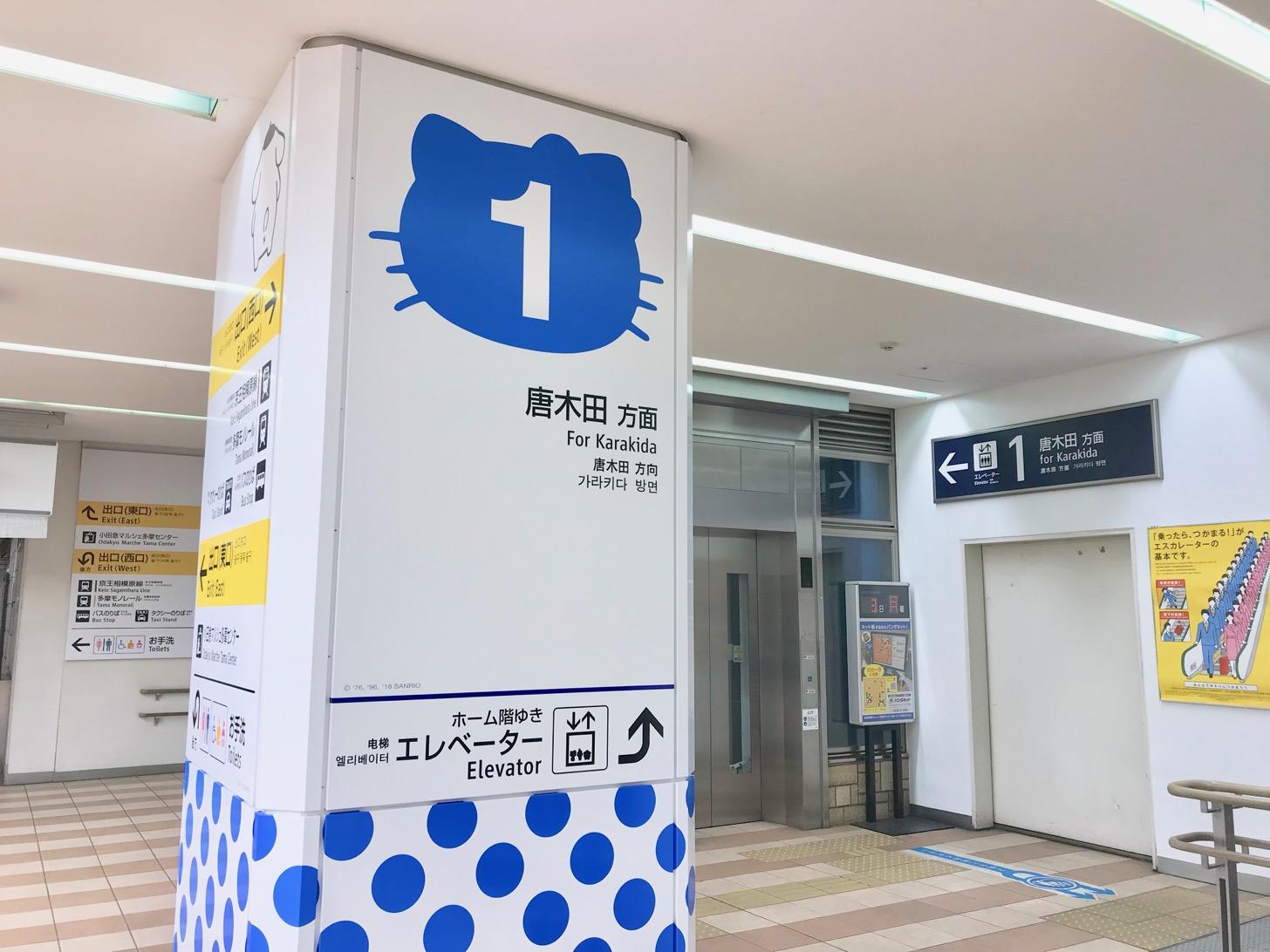 小田急多摩センター駅構内がサンリオキャラクター
