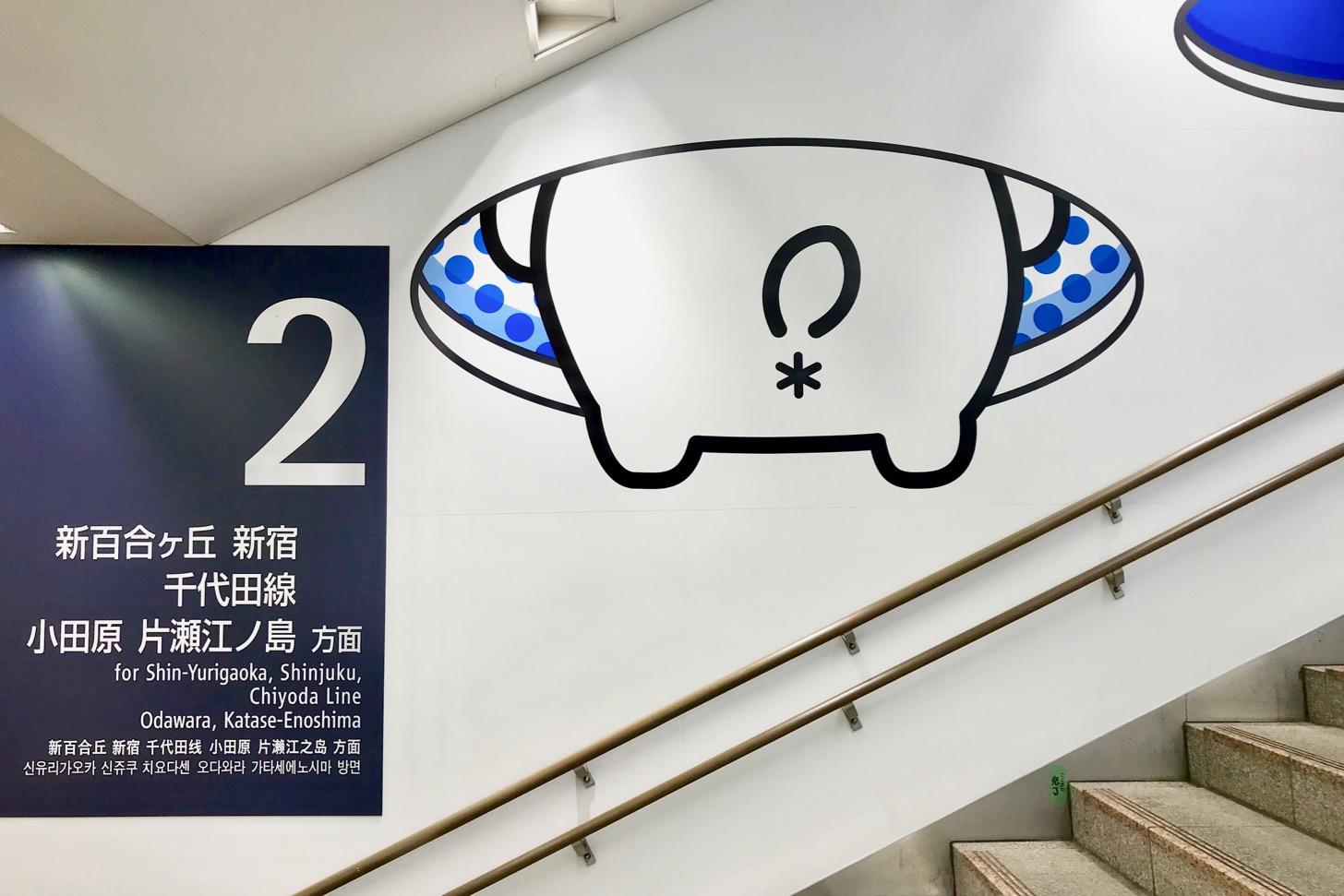 2番線(新宿方面)のプラットホームに上がる階段はポムポムプリンのかわいいおしりも