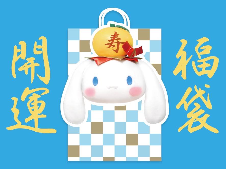 シナモロールの開運福袋 (イメージ)