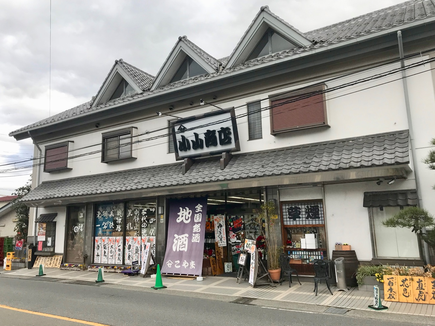 小山商店(多摩市)