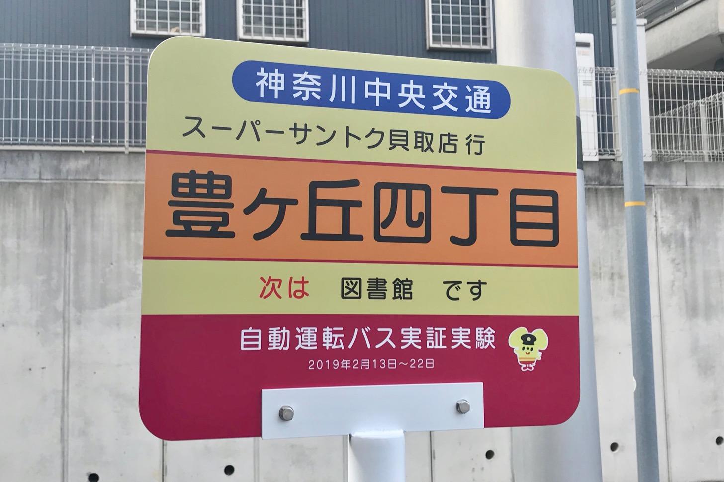 自動運転バス実証実験(豊ヶ丘四丁目)