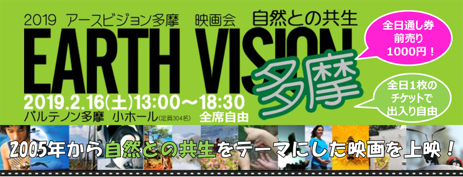 EARTH VISION多摩