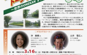 自転車ロード競技の魅力に迫るトークイベント in TAMA