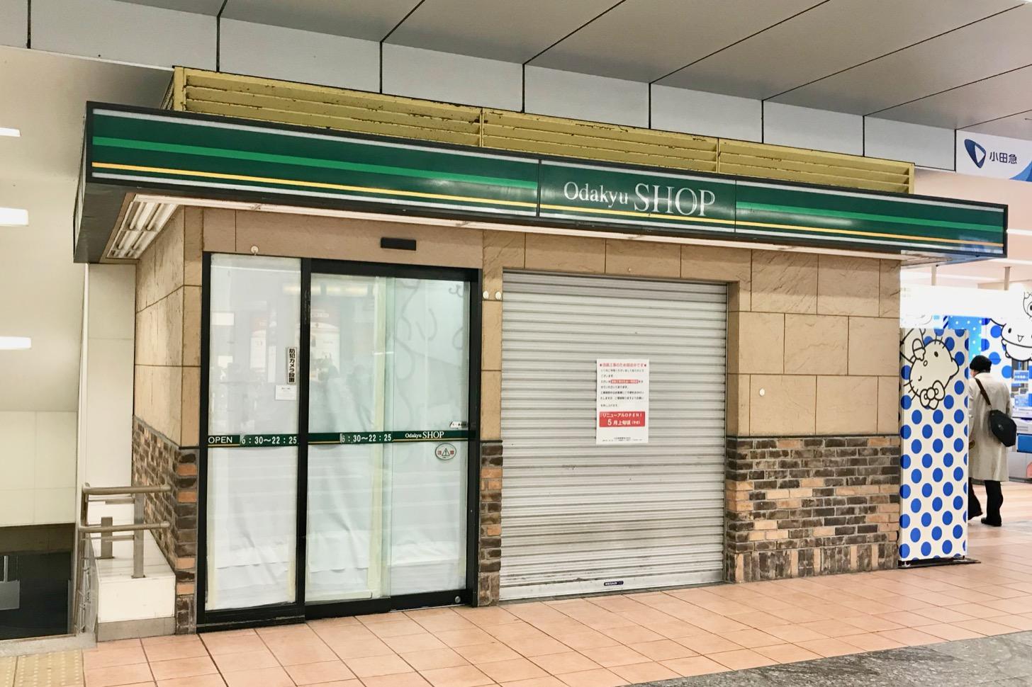 小田急多摩センター駅改札口横のOdakyu SHOP