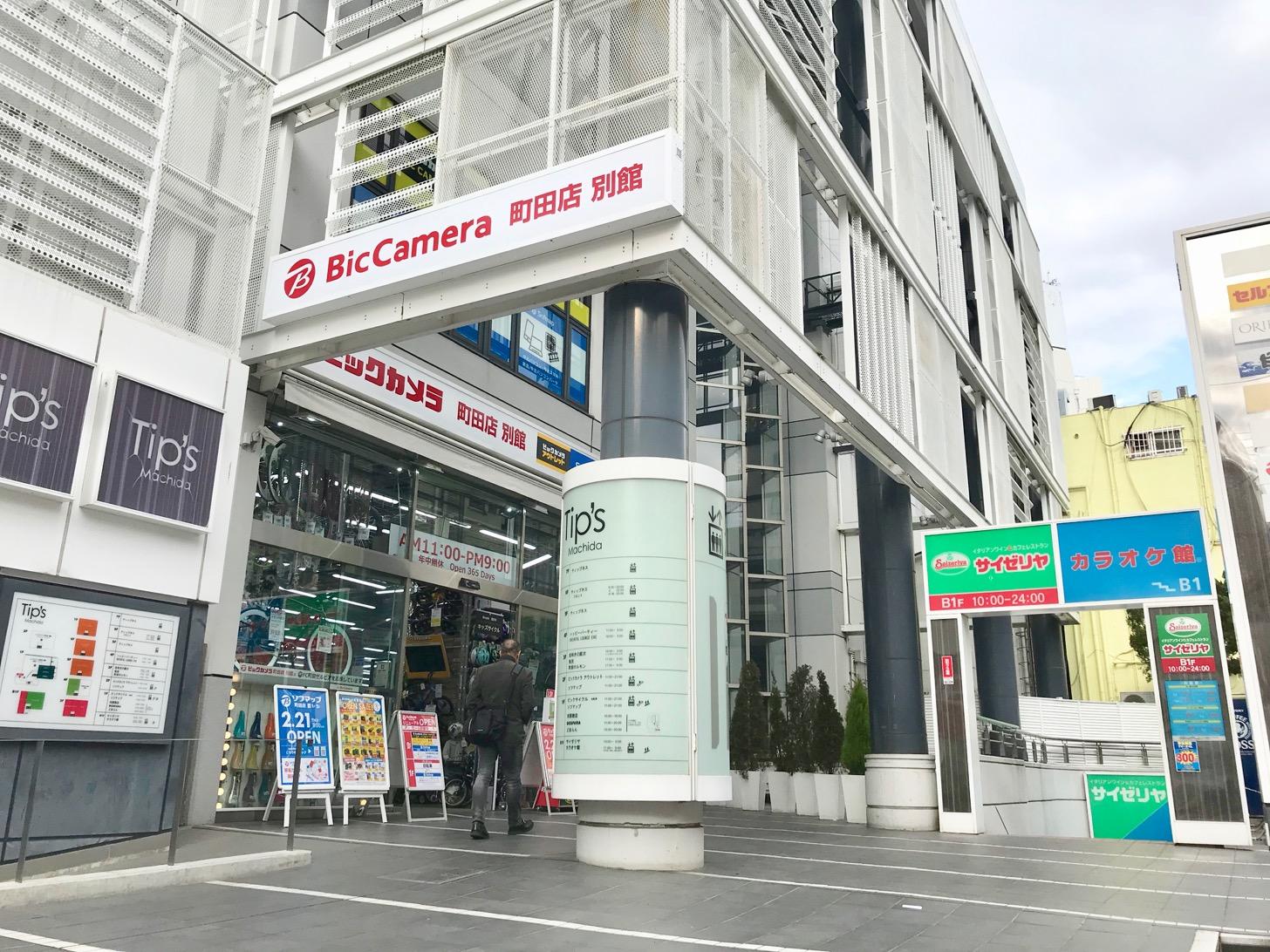 ビックカメラ町田店別館