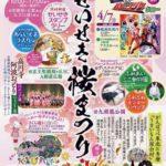 せいせき桜まつり2019