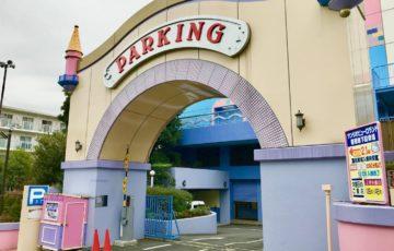 サンリオピューロランド地下専用駐車場(80台)