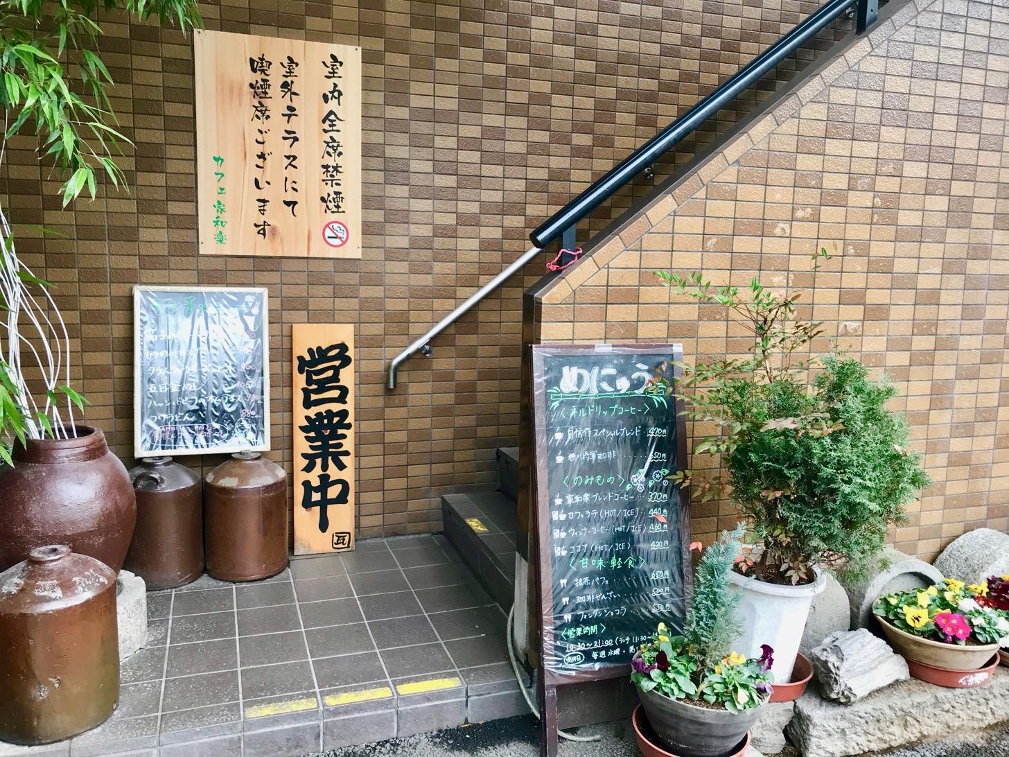 カフェ家和楽 入口