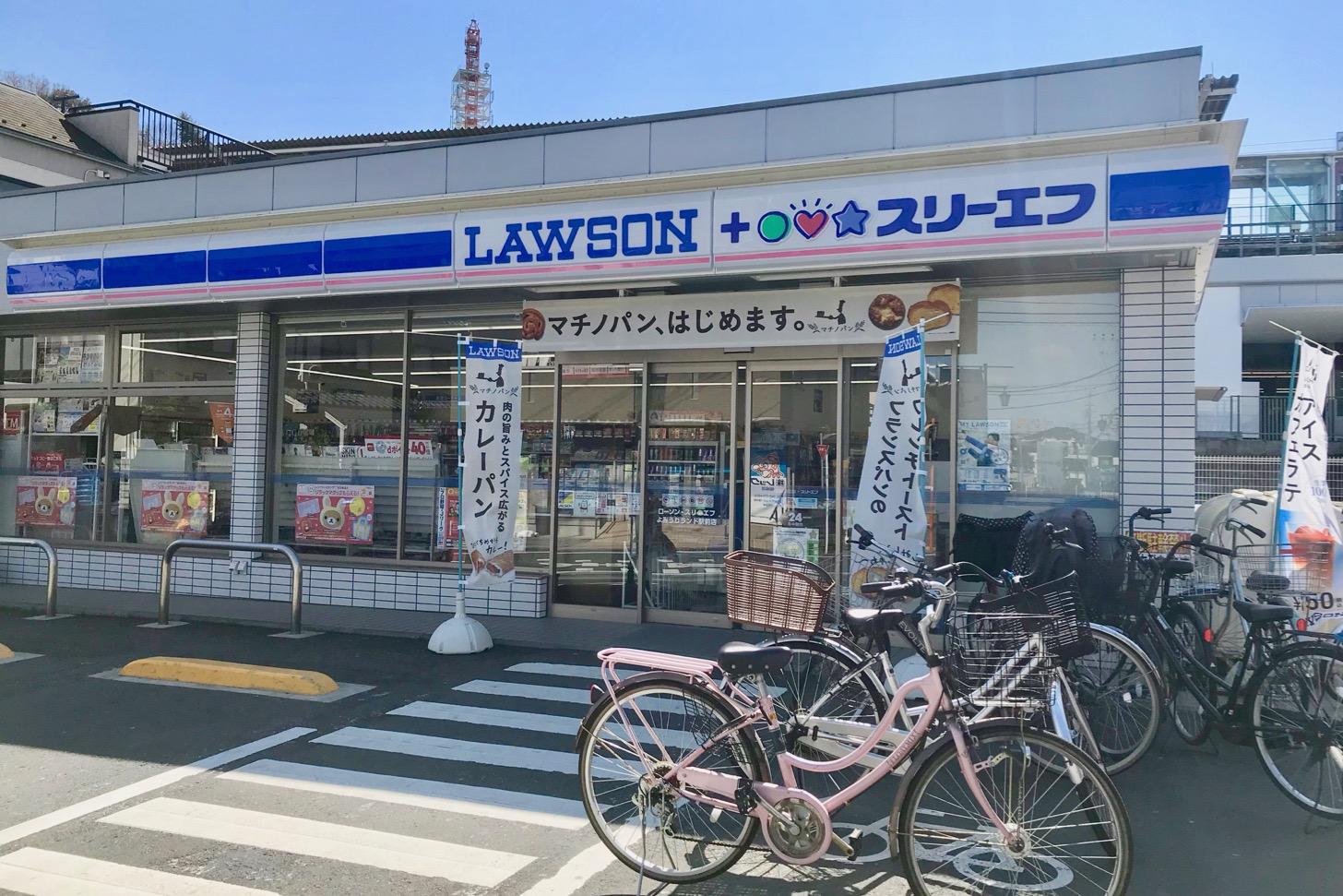 ローソン LAWSON+スリーエフよみうりランド駅前店