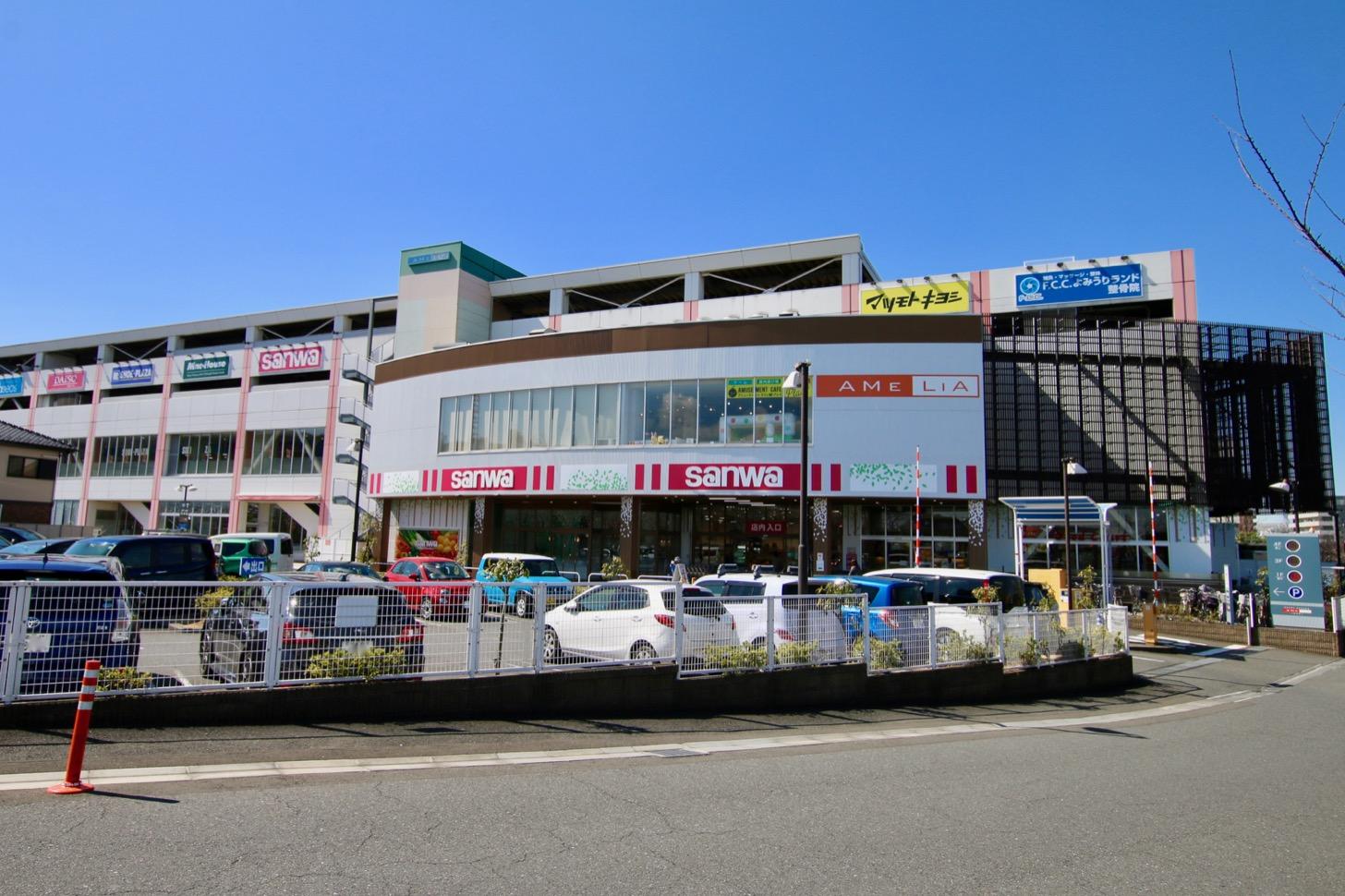 アメリア稲城ショッピングセンター