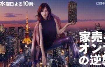 家売るオンナの逆襲 (C)日本テレビ