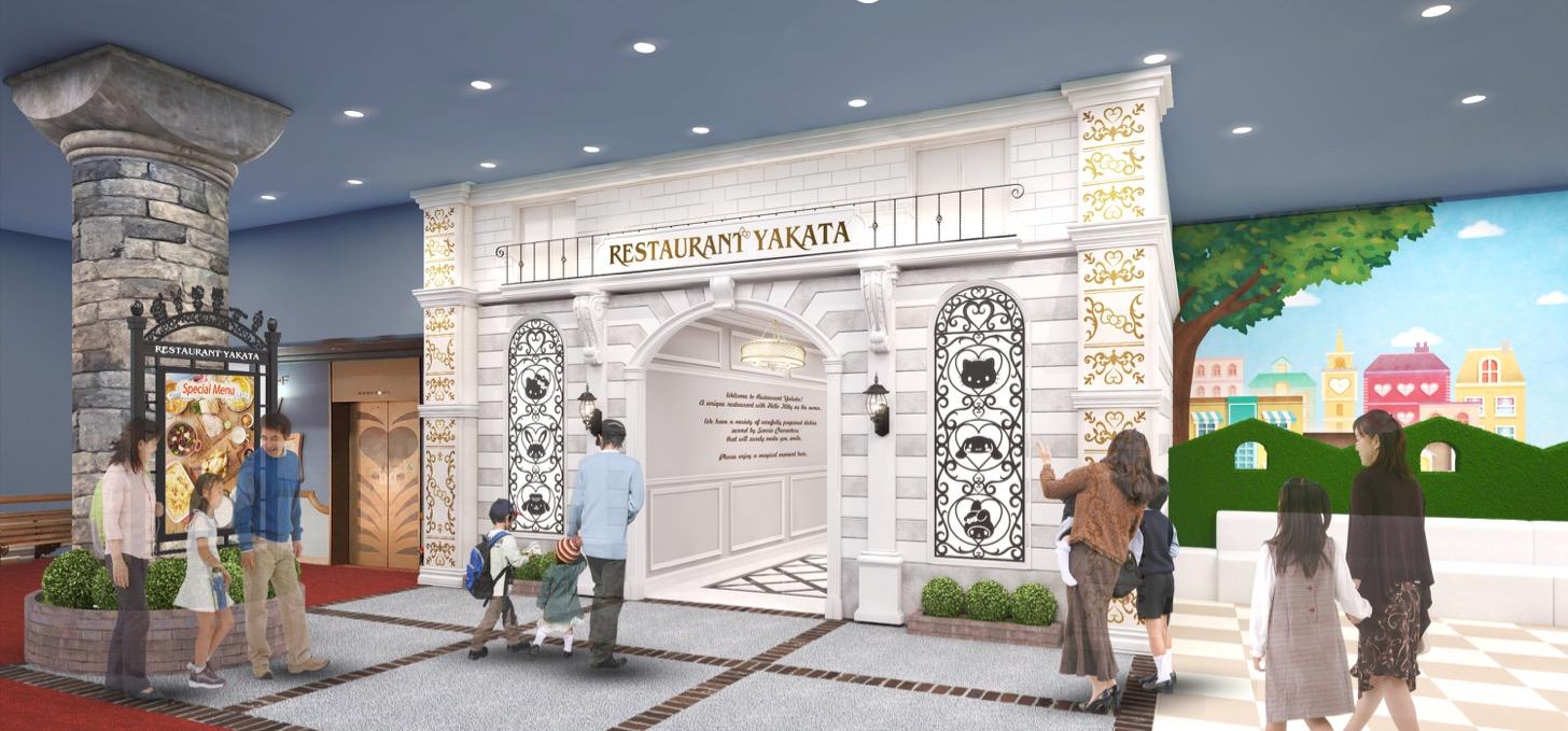 館のレストランのエントランス イメージ