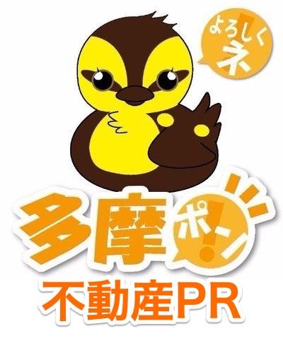 多摩ポン不動産PR