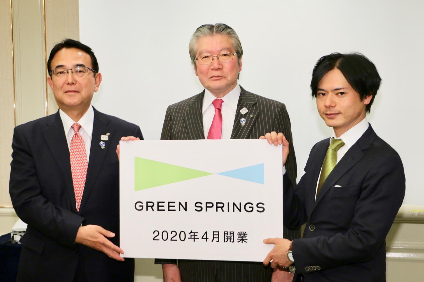 GREEN SPRINGS開業一年前記者発表会