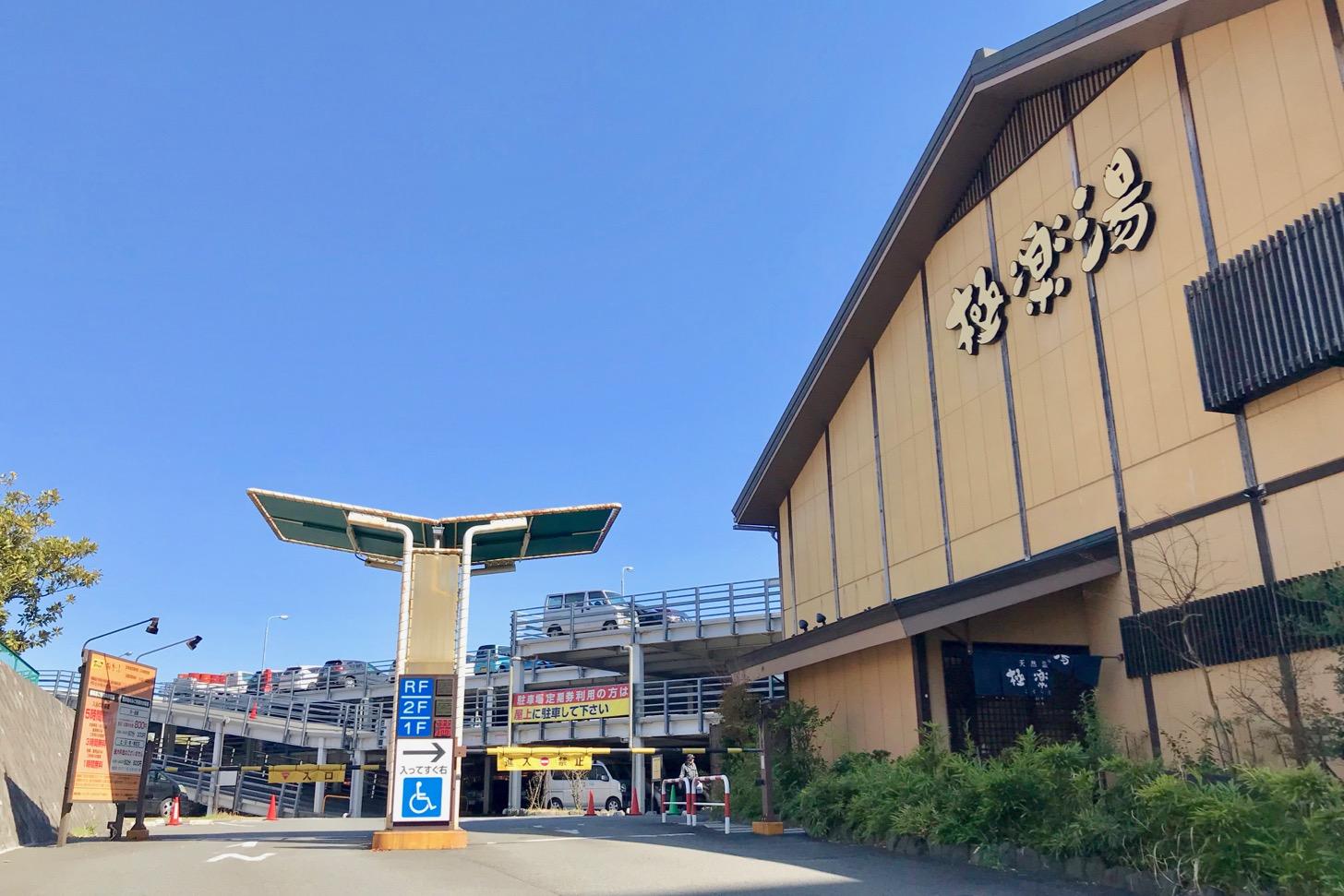 タイムズ極楽湯多摩センター店