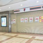 セブン-イレブン小田急マルシェ多摩センター店が4/17にオープン!