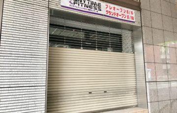 エニタイムフィットネス多摩センター店