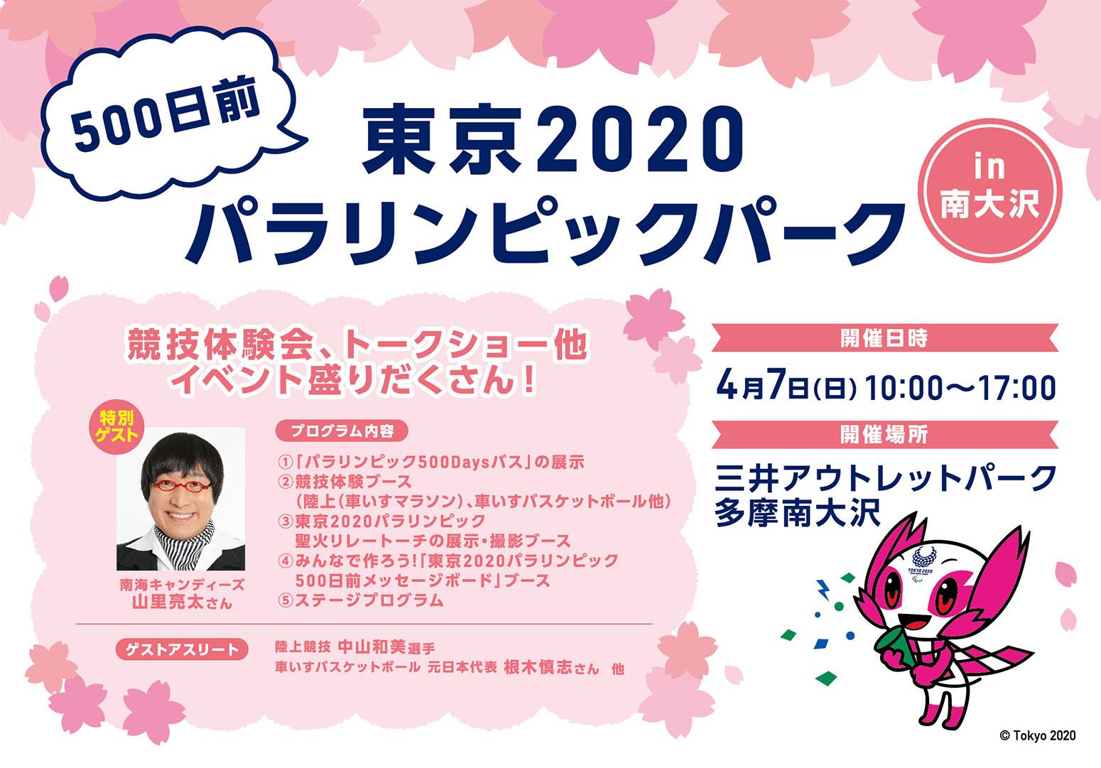 「みんなで楽しもう!東京2020パラリンピック500日前」