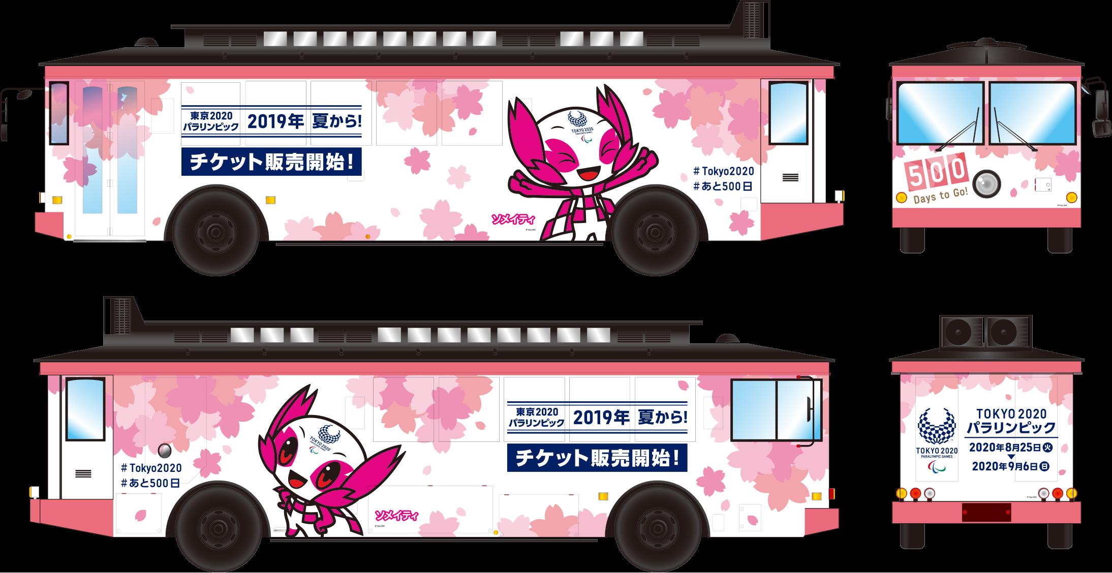 オリジナルラッピングバス「パラリンピック500daysバス」