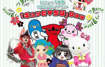 「ギュッと♥ちば」Day