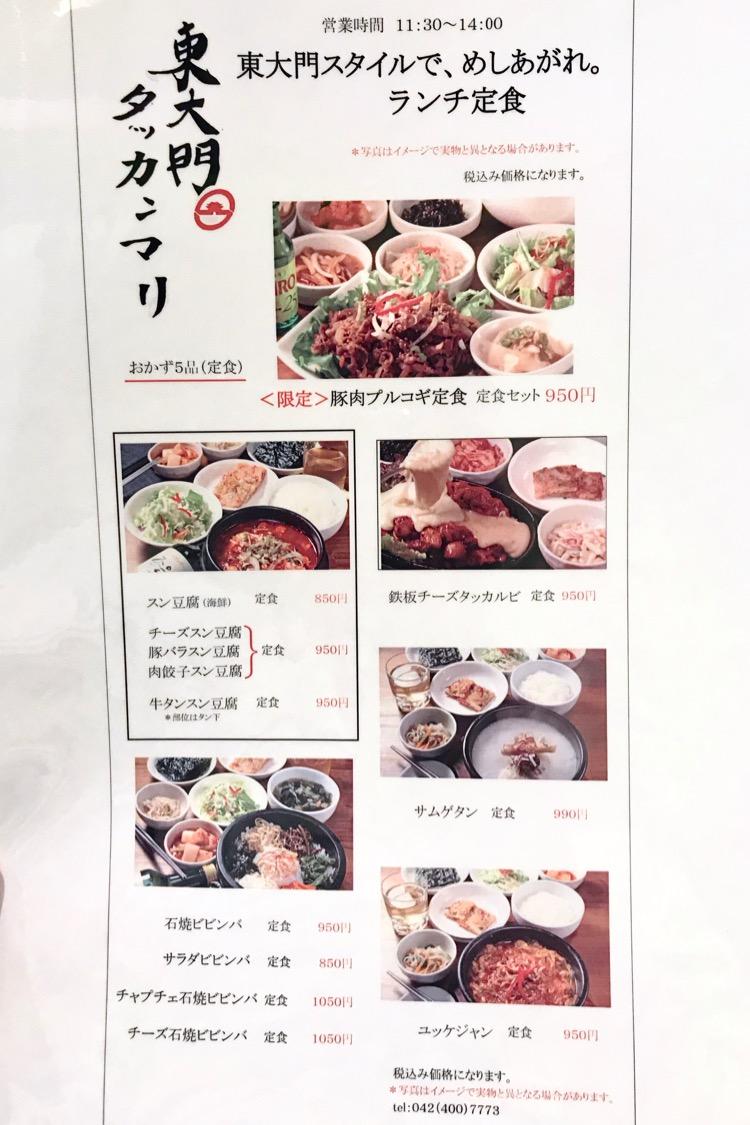 韓国家庭料理 東大門タッカンマリ多摩センター店 ランチメニュー